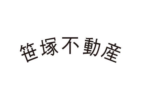 笹塚不動産